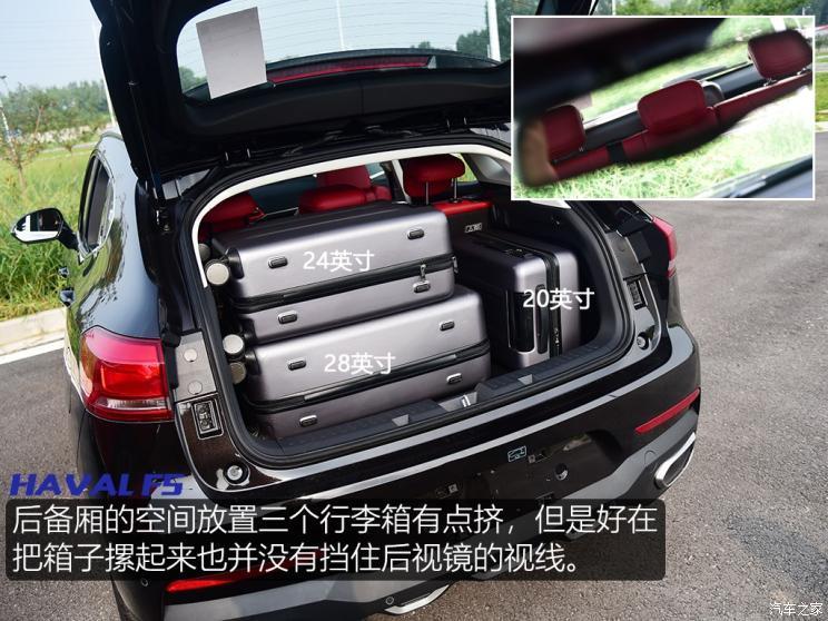 长城汽车 哈弗f5 2018款 基本型