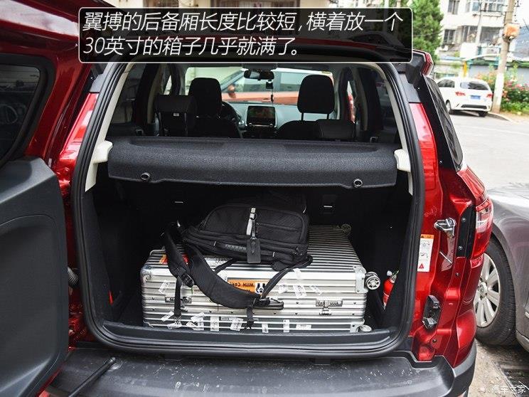长安福特 翼搏 2018款 1.5l 自动尊翼型
