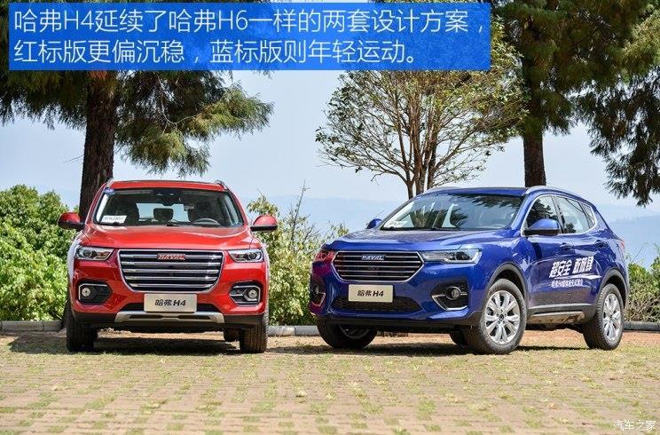 长城汽车 哈弗h4 2018款 蓝标 基本型