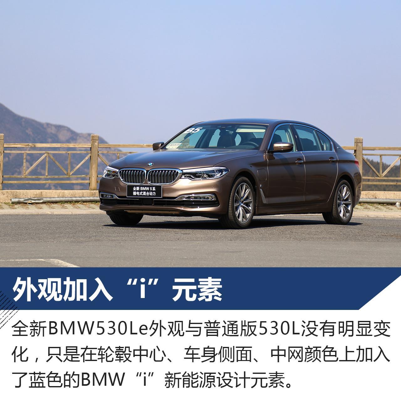 【价钱】舒适行政级图文bmw530le试驾评测【宝马1系轮毂全新图片