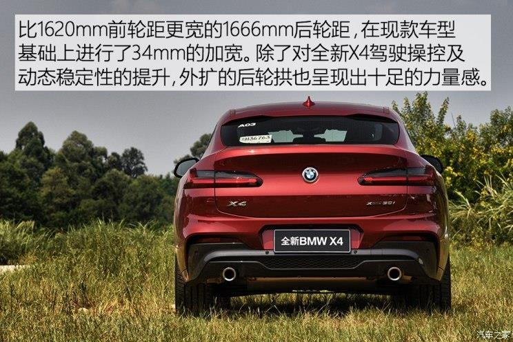 宝马(进口) 宝马x4 2019款 30i