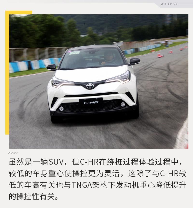 主打颜值与时尚 广汽丰田c-hr怎么样 试驾评测