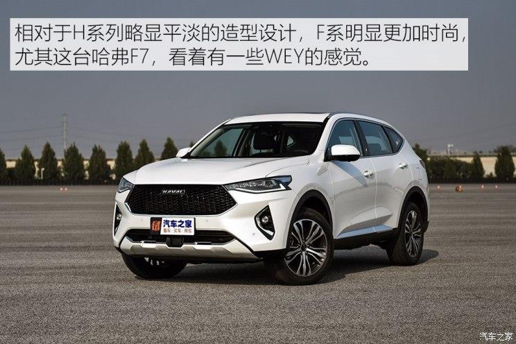 长城汽车 哈弗f7 2018款 2.0t 基本型