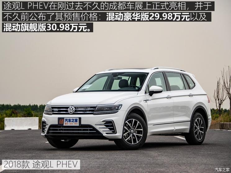 上汽大众正式推出了途观l phev车型,新车采用全新样式的车身包围,视觉