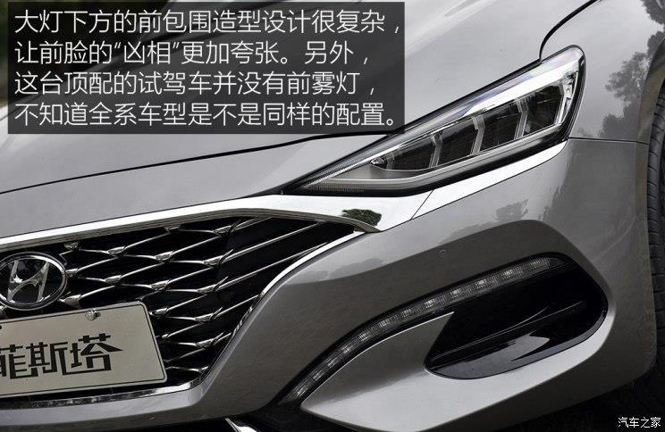 北京现代 菲斯塔 2018款 基本型