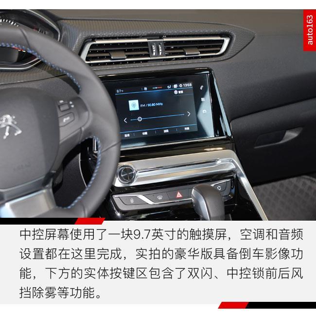 实用至上 2019款标致308豪华型怎么样 试驾评测