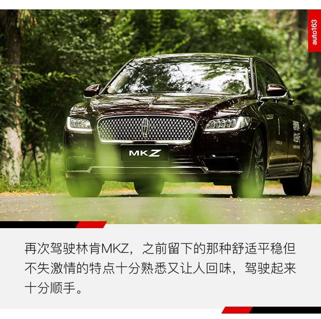 特色鲜明的豪华你喜欢吗? 体验林肯汽车全系