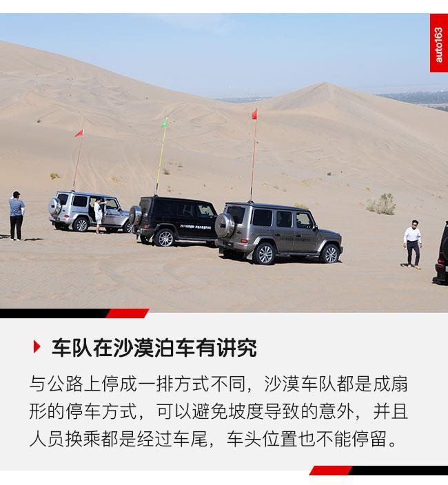 强大,在哪里都是王者 奔驰G级沙漠越野体验