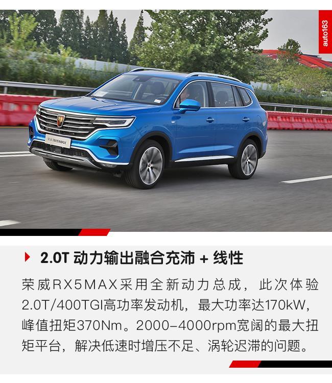 精雕驾乘豪华感 场地测试荣威RX5 MAX(武岳借用秋洁账号)