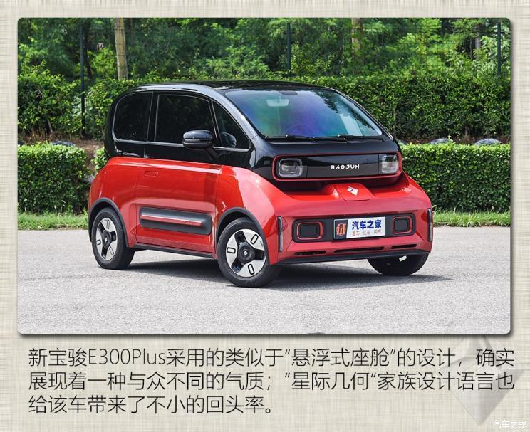 上汽通用五菱 新寶駿e300 2020款 plus 星際智趣版圖片