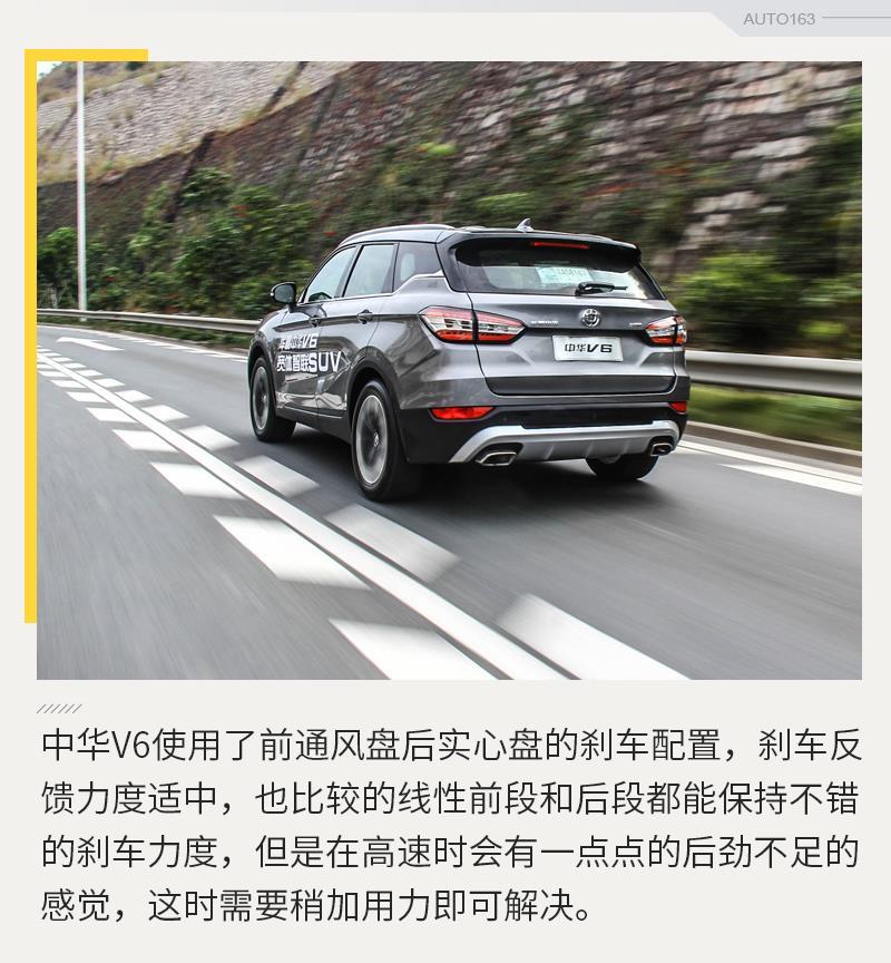 开起来很顺 网易汽车试驾华晨中华V6旗舰版