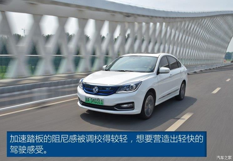 东风乘用车 东风风神E70 2018款 超睿版