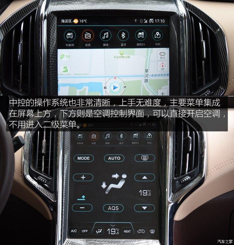猎豹汽车 猎豹CS9新能源 2018款 EV300 精英版