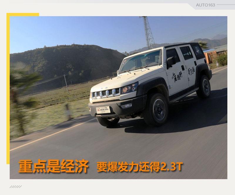 省油长续航是王道 试驾北京BJ40L柴油版