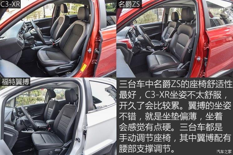 长安福特 翼搏 2018款 EcoBoost125 自动尊翼型
