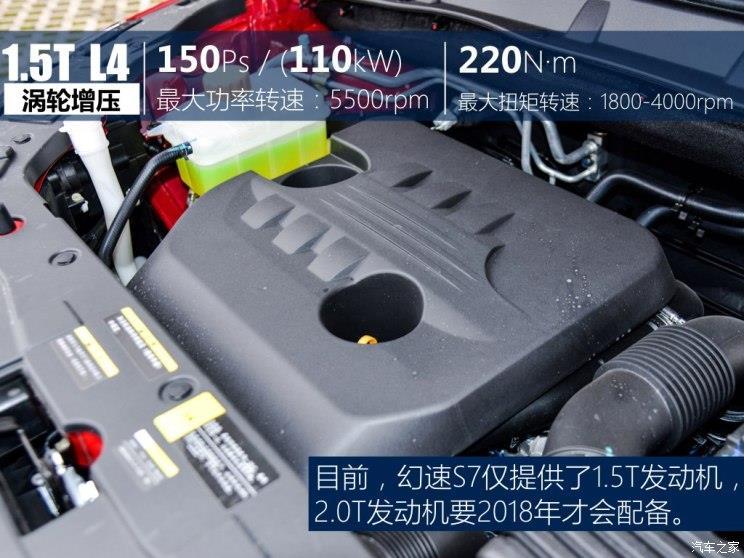 北汽银翔 北汽幻速S7 2018款 1.5T 自动尊贵型