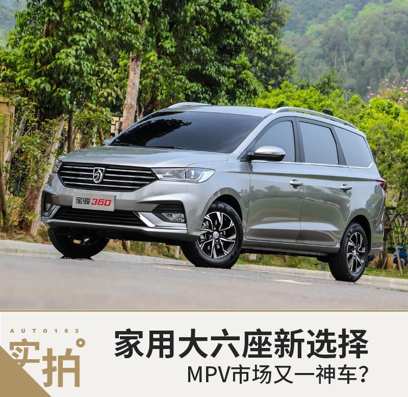 家用大六座新选择 MPV市场又一神车?