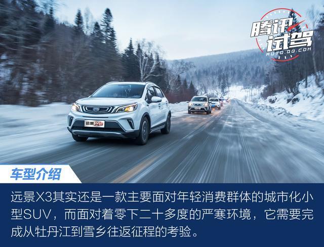 腾讯冰雪试驾吉利远景X3 可靠的伙伴