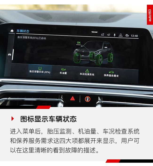 全新显示和控制概念 第七代iDrive体验
