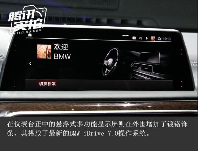 全新家族式设计理念 新BMW 7系豪华套装版车型实拍