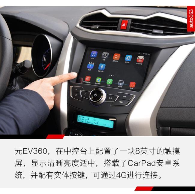 增配置更实惠 实拍比亚迪2019款元EV360