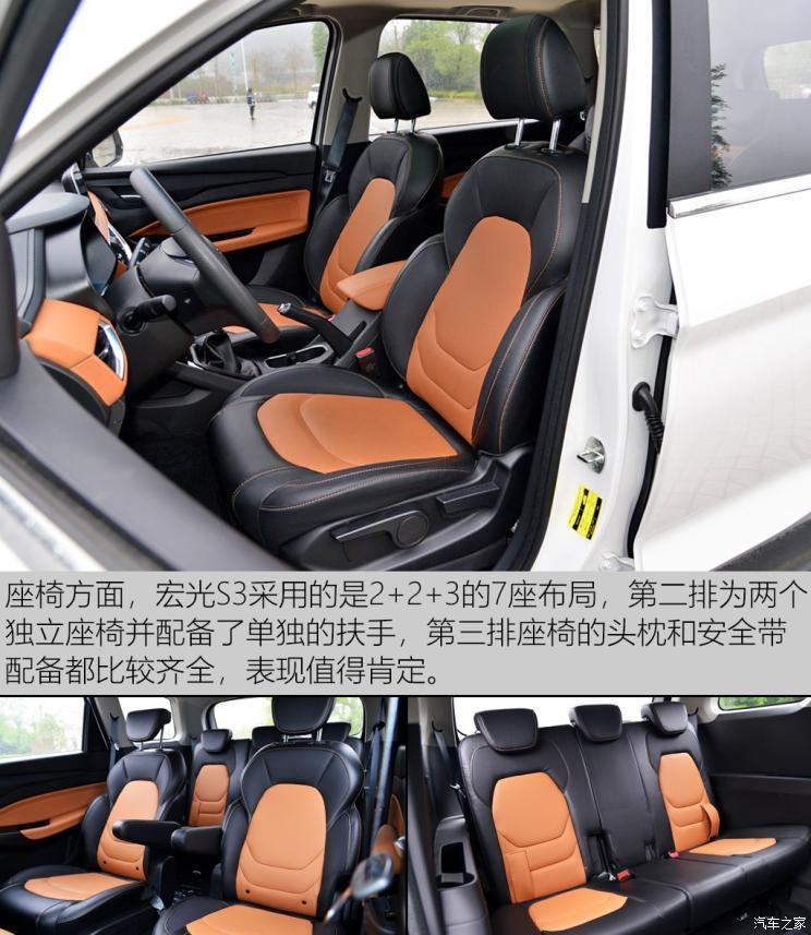 上汽通用五菱 五菱宏光S3 2019款 1.5L 基本型
