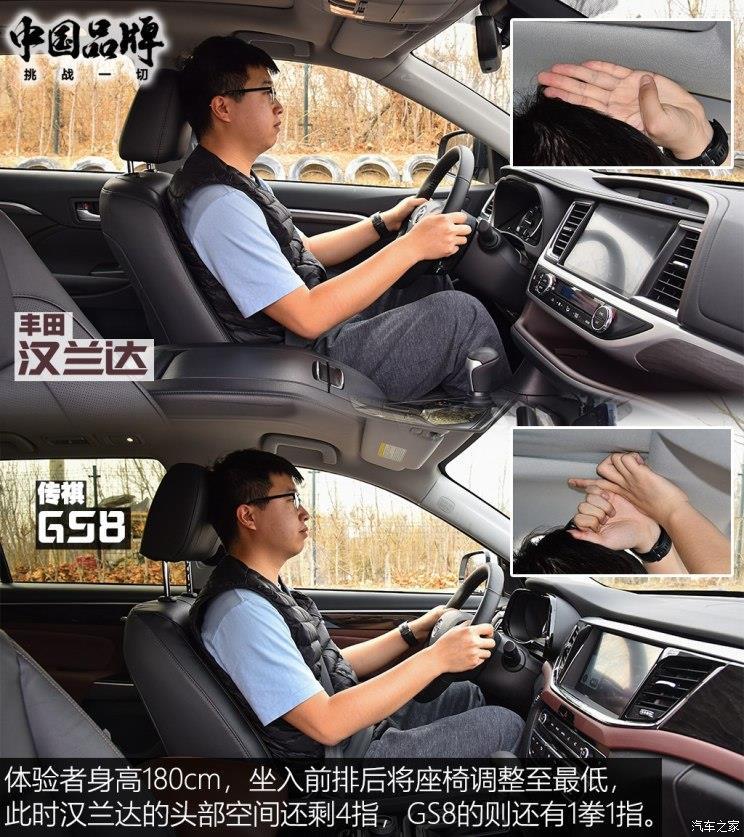 广汽乘用车 传祺GS8 2017款 320T 四驱豪华智联版