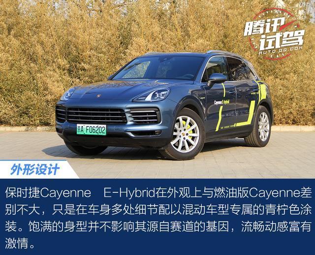 以性能驱使的新能源 试驾Cayenne E-Hybrid