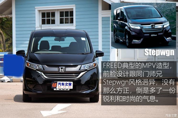 本田(进口) Freed 2017款 基本型