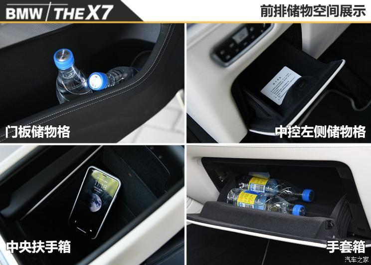 宝马(进口) 宝马X7 2019款 xDrive40i 领先型豪华套装