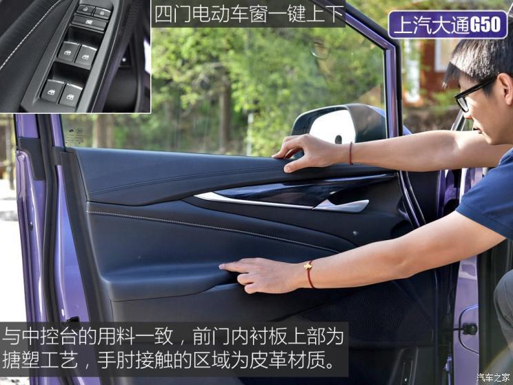 上汽大通MAXUS 上汽大通G50 2019款 1.5T 自动豪华版