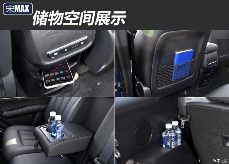 比亚迪 宋MAX 2019款 1.5T 自动智联睿耀型 7座 国V