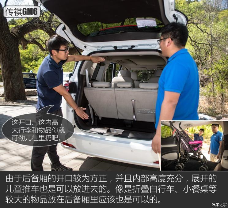 广汽乘用车 传祺GM6 2019款 270T 自动尊贵版(七座)