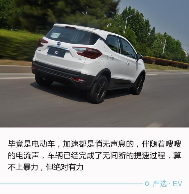 给更多人的实惠 试驾比亚迪电动SUV S2