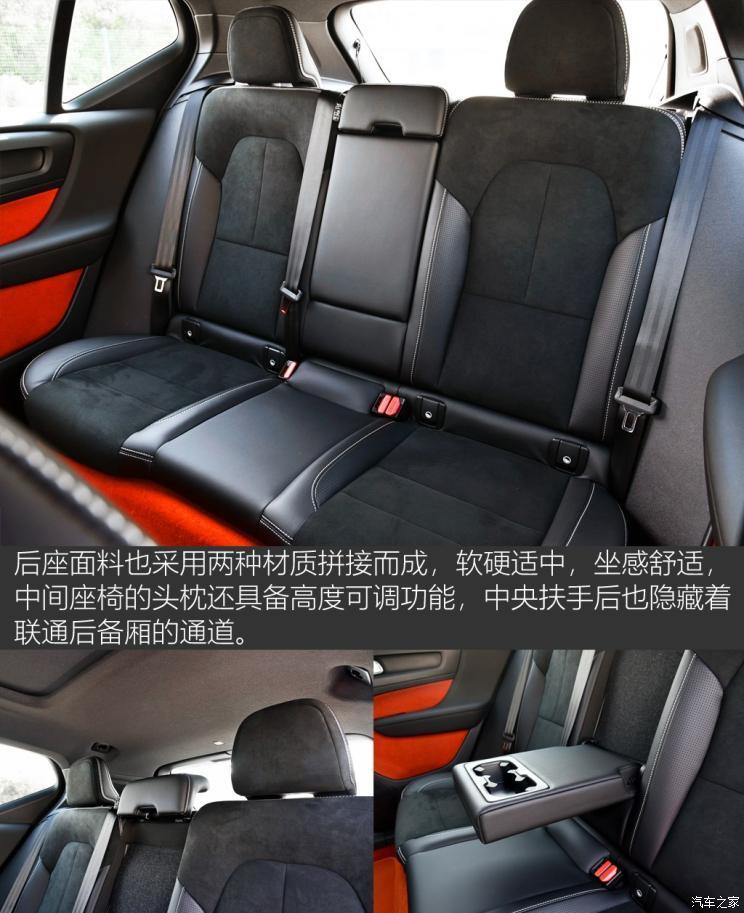 沃尔沃亚太 沃尔沃XC40 2020款 T5 四驱智雅运动版