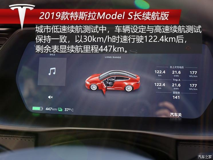特斯拉(进口) Model S 2019款 长续航版