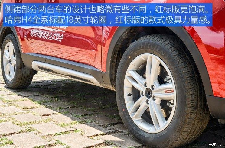 长城汽车 哈弗H4 2018款 红标 基本型