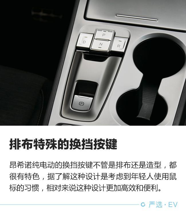 值得等一等 體驗北京現代昂希諾純電動