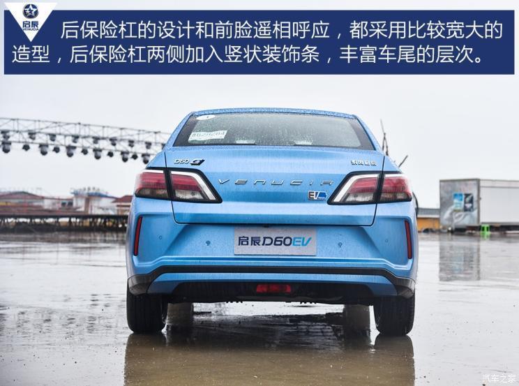 東風啟辰 啟辰D60新能源 2019款 高配版