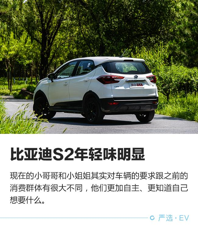 新平台新表现 体验10万元级比亚迪S2
