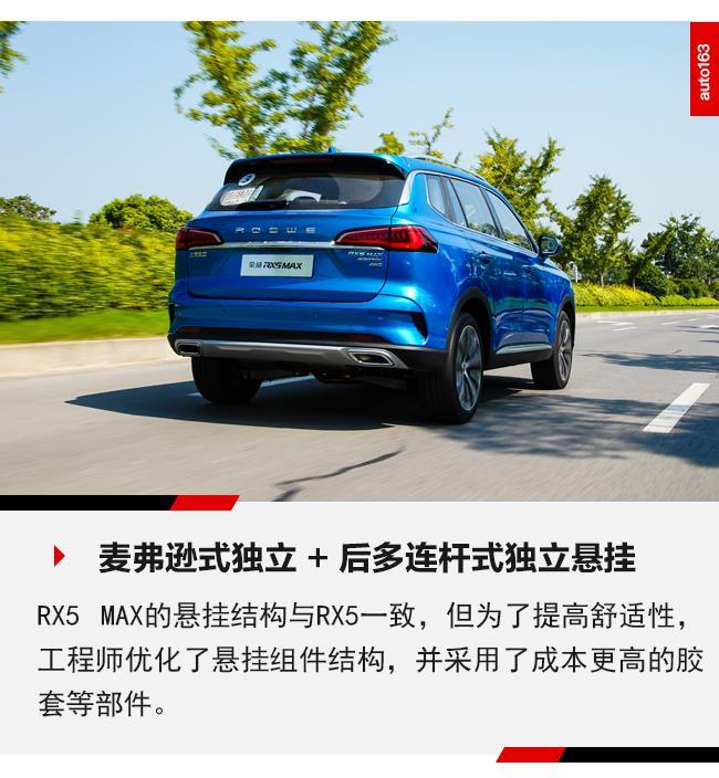 为硬核而生 道路体验荣威RX5 MAX