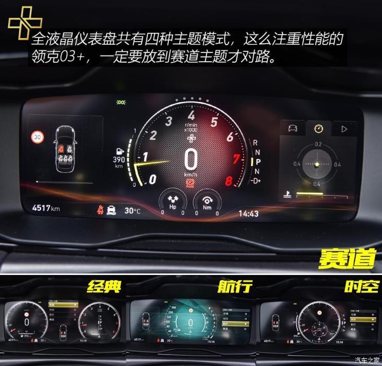 領克 領克03 2019款 03+ 2.0TD 自動性能套裝版