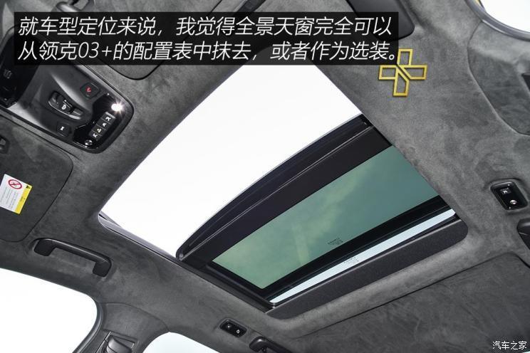 领克 领克03 2019款 03+ 2.0TD 自动性能套装版