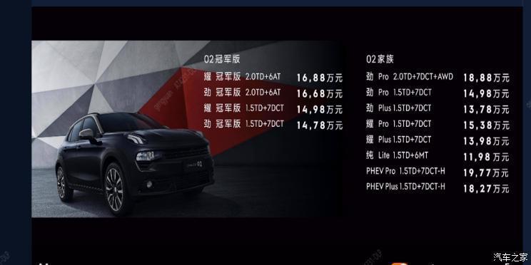售11.38万元起 领克多款新车正式上市
