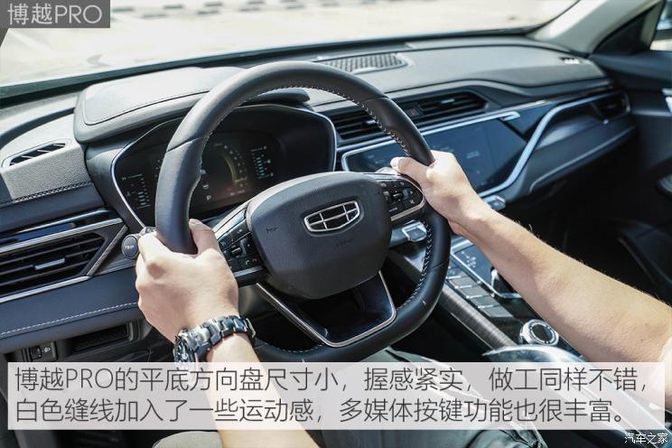 吉利汽车 博越 2020款 1.5TD 自动智联PRO