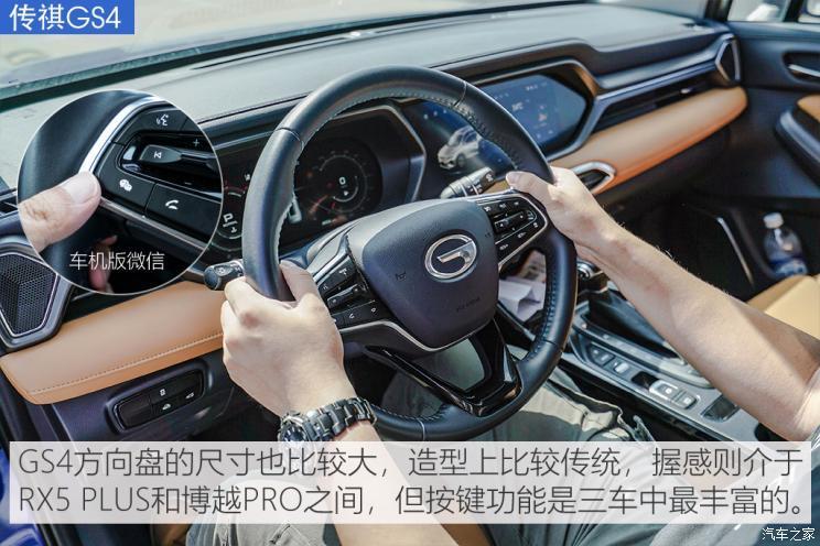 广汽乘用车 传祺GS4 2020款 270T 自动尊享版