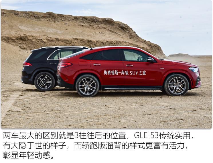 梅赛德斯-AMG 奔驰GLE AMG 2020款 AMG GLE 53 4MATIC+ 轿跑SUV