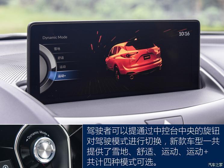 广汽讴歌 讴歌RDX 2020款 2.0T 钻享·A-Spec运动款SH-AWD