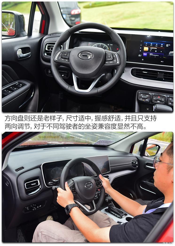 广汽乘用车 传祺GS3 2020款 POWER
