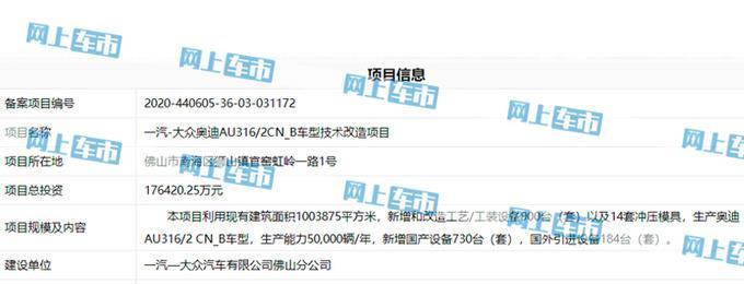 一汽-大众ID.4换标奥迪Q4 e-tron 年产5万辆-图1